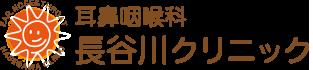 長谷川クリニック